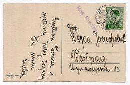 1941 YUGOSLAVIA, SLOVENIA, TO BELGRADE, TPO 88 ZABOK-CELJE, WITH ROGASKA SLATINA IN VIOLET, ILLUSTRATED POSTCARD, USED - Jugoslawien