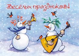 2019-323 Postal Card Without Stamp Russia Christmas. Snowmen.Music: The Balalaika And The Flute - Muziek En Musicus