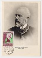 CARTE MAXIMUM CM Card USSR RUSSIA Music Composer Chaikovsky Not Dent Stamp - 1923-1991 URSS