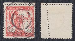 Kingdom SHS Slovenia 1919 Verigari (Chain-breakers) Error - Double Perforation, Used (o) Michel 101 - Ongetande, Proeven & Plaatfouten
