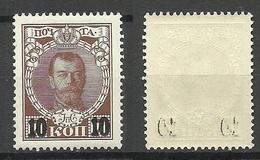 Russland Russia 1916 Michel 113 Variety ERROR Set Off Of OPT MNH - 1857-1916 Empire
