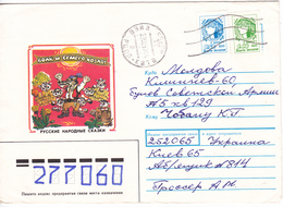 Ukraine To Moldova  , 1993 , Definitive , Used Cover - Ukraine