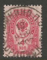 RUSSIA. 4kop USED - 1917-1923 Republic & Soviet Republic