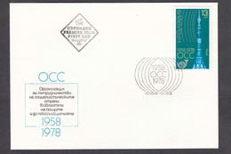 Bulgaria 1978 - 20 Years OSS, Mi-Nr. 2659, FDC - FDC