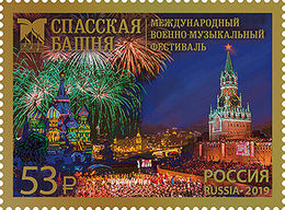 Russia 2019 One Spasskaya Tower International Military Music Festival Art Architecture Firework Places Stamp MNH - 1992-.... Federation