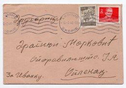 16.02.1946. YUGOSLAVIA, MACEDONIA, SKOPJE, BULGARIAN CANCELATION, SENT TO OPLENAC, SERBIA - 1945-1992 Socialist Federal Republic Of Yugoslavia