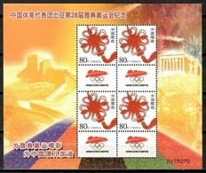 China 2003 / Chinese Olympic Committee MNH Comité Olímpico Chino / Cu15134  41-39 - Juegos Olímpicos