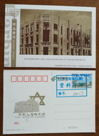 American Thriftcor Bank By Jewish S.Kriger,CN16 Memories Of Harbin Jewish Business Wisdom PSC,specimen Overprint - History