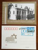 Jewish Middle School Built In 1918,CN16 Memories Of The Harbin JEWS Everlasting Jewish Humanity PSC Specimen Overprint - Storia