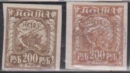 RUSSIA Scott # 182 MH & Used - 1917-1923 Repubblica & Repubblica Soviética