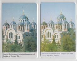 UKRAINE 1998 CATHEDRAL OF ST VOLODYMYR 2 DIFFERENT CARDS - Ukraine