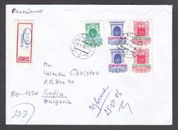 Czech Rep. - 25/1996, 27 Kc. , R-letter From Kvetna To Sofia - Czech Republic