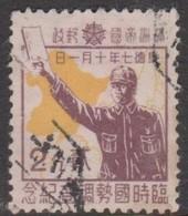 Japan Manchukuo 1940 National Census, 2y, Used - 1926-89 Emperor Hirohito (Showa Era)