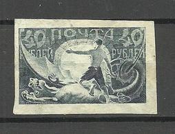 RUSSLAND RUSSIA 1921 Michel 155 O Dragon Drache - 1917-1923 Republic & Soviet Republic