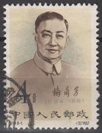 PR CHINA 1962 - Stage Art Of Mei Lan-fang (thin) - 1949 - ... République Populaire