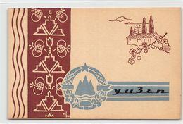 QSL Cards - YU3EN - YU 3 EN - Yugoslavia  - Slovenija  - Izdala Zveza - - Radio Amatoriale