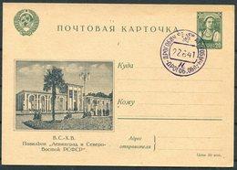1941 USSR Russia Illustrated Stationery Postcard - 1923-1991 USSR