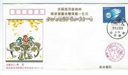 FDC Chine (China) 1995 - 1949 - ... République Populaire