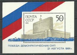 Russia USSR 1991 , Block , Mi. # 220 Mint MNH(**) - 1923-1991 USSR