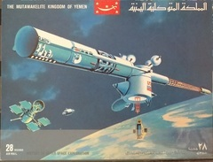 TS29 - Yemen Kingdom Royalist 1970 MNH Block S/S History Of Outer Space Exploration - Yemen