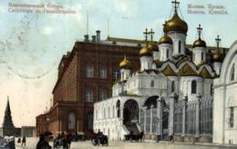 Russie - Moscou - Kremlin - Cathedrale De L'Annonciation - D 1190 - Russie