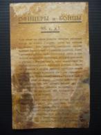 WWII WW2 Flugblatt Tract Leaflet Листовка German Propaganda Against USSR  CODE NA 13  FREE SHIPPING WORLDWIDE - 1939-45