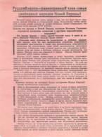 WWII WW2 Flugblatt Tract Leaflet Листовка Власов Смоленск 30.1.1943 Pink German Propaganda Against USSR Vlasov CODE 7 - 1939-45