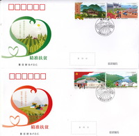 China 2019-29 精准扶贫 Targeted Poverty Alleviation Stamp B.FDC - 1949 - ... République Populaire
