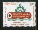 India 2015 Nabakalebara Shri Jagannath Dham Puri Hindu Mythology 1v MNH - Hinduism