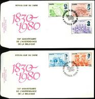 FDC (1066/70)  - ZAIRE -150e Anniversaire De L'indépendance De La Belgique / Verjaardag Van Onafhankelijkheid Van België - 1980-89: FDC