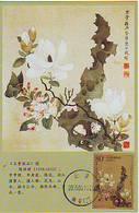 2005 CHINA-LIECHTENSTEIN JOINT PAINTINGS CHINA MC - 1949 - ... République Populaire