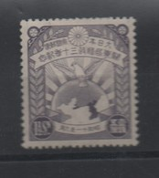 LOT 22 - JAPON  N° 231 * Charnière - 1926-89 Keizer Hirohito (Showa-tijdperk)
