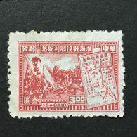◆◆◆CHINA 1949  Mao, Soldiers, Map   $3  NEW  AA5556 - Ostchina 1949-50