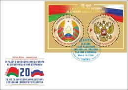 RU Belarus 2019 20Y Russia & Belarus Union State Arm Coat Of Arms CoA Bl. S/S FDC - 1992-.... Federación