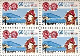 USSR Russia 1985 Block Lenin Artek Pioneer 60th Ann Emblem History People Politician Organization Stamps SC 5373 Mi 5523 - 1923-1991 USSR