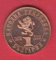F7680 / Bulgaria 1 Lev 1976 - 100th Anniversary Of April Uprising , Coins Monnaies Munzen Bulgarie Bulgarien - Bulgaria