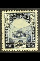 1946  $5,000 Indigo Parcels Post, SG P815, Very Fine Mint. For More Images, Please Visit Http://www.sandafayre.com/itemd - China
