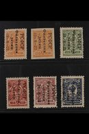 1922  Philately For The Children Overprints Complete Set Including Perf & Imperf 1k Both From The Second Printing (SG 27 - Russia & USSR