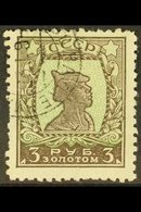 1923-25  3r Green And Grey-brown Worker, Perf 10, SG 395, Used, Few Shortish Perfs. For More Images, Please Visit Http:/ - Russia & USSR