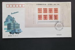 China: 1996 UnAd. S/S Ca-FDC (#UV3) - 1949 - ... People's Republic