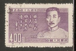 China P.R. 1951 Mi# 127 II Used - Reprints - Short Set - 15th Anniv. Of The Death Of Lu Hsun, Writer - Réimpressions Officielles