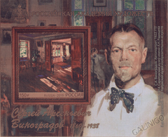 "2019-2575  Type II  Russia Unperf.S/S (design Paper ""canvas"") Souvenir Pack-972 PAINTING:Sergey Vinogradov,painter.RARE! - 1992-.... Federatie"