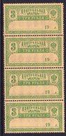 RUSSIA, 1918 3R SAVINGS STAMPS STRIP 4 MNH - 1917-1923 Republic & Soviet Republic