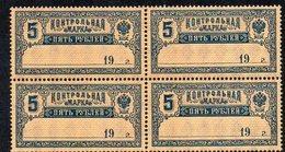 RUSSIA, 1918 5R SAVINGS STAMPS BLOCK 4 MNH - 1917-1923 Republic & Soviet Republic