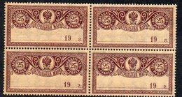 RUSSIA, 1918 25R SAVINGS STAMPS BLOCK 4 MNH - 1917-1923 Republic & Soviet Republic