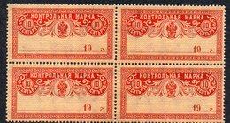 RUSSIA, 1918 10R SAVINGS STAMPS BLOCK 4 MNH - 1917-1923 Republic & Soviet Republic