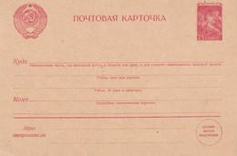 URSS      ENTIER POSTAL/GANZSACHE/POSTAL STATIONERY CARTE - ...-1949