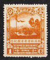 CHINA 1932 Sc.#307 SVEN HEDIN MINT NG * NO FAULTS VERY FINE, Specimen ! - 1912-1949 República