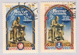 Russia 1863-64 Used Set Russian Historian 1956 (R0974) - Russia & USSR