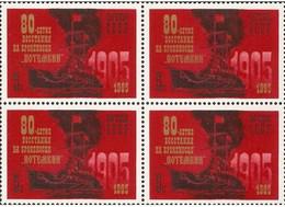 USSR Russia 1985 Block 80th Anniversary Revolt Battleship Potemkin Military History War Ships Transport Stamps MNH - Militaria